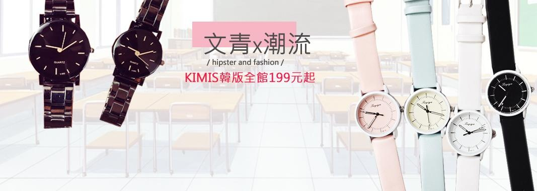 KIMIS韓版錶199起