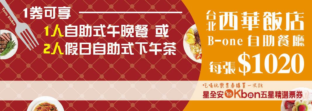 台北西華飯店B-one吃到飽 1,020