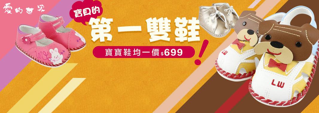 愛的世界・寶寶鞋特價699元