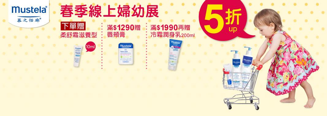 慕之恬廊全店5折up・黃小柔愛用推薦!