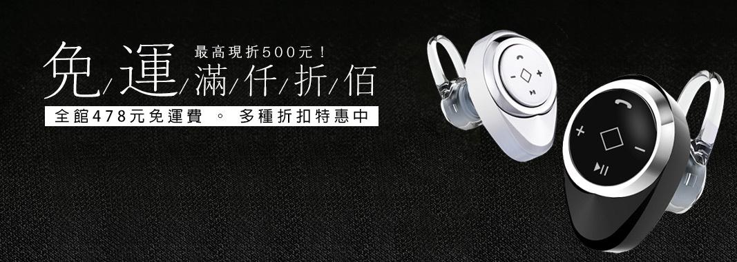 夏露奇藍牙耳機最夯