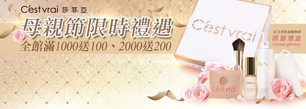 網紅一致推薦紅玉奇蹟  推出限量禮盒
