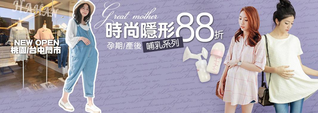 哈韓孕媽咪.孕婦哺乳系列88折免運!