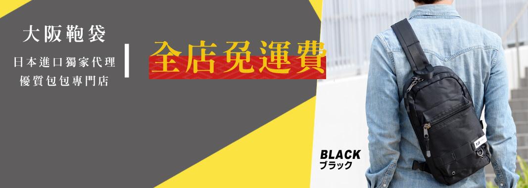 大阪鞄袋全店免運費