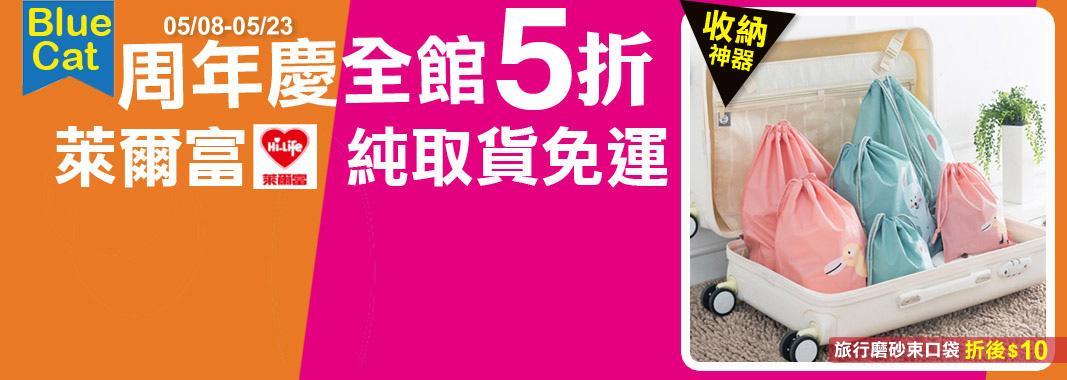 BlueCat  5/23前全館5折!