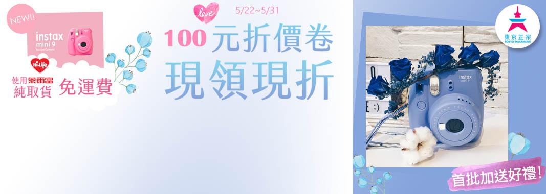 東京正宗★櫻花季!折價券限領現折