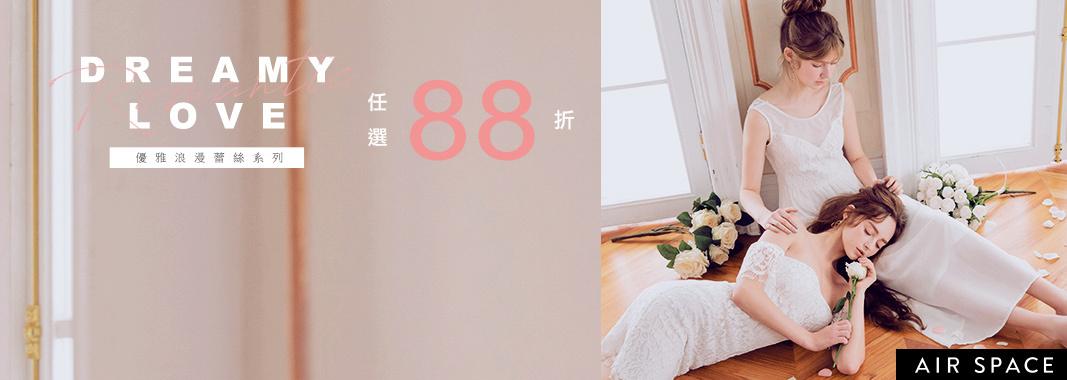 AIR SAPCE・蕾絲系列88折!