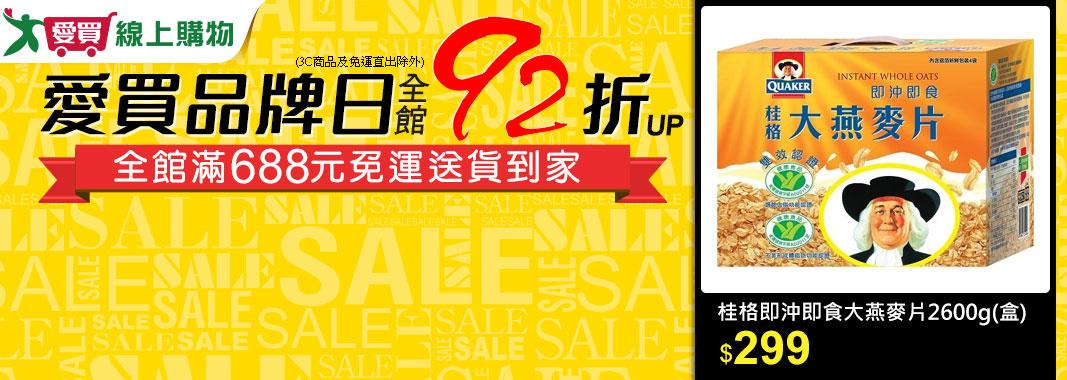 愛買品牌日 全店92折
