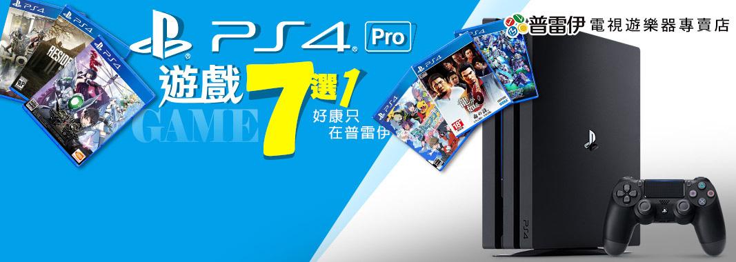 PS4 Pro 現貨供應  遊戲7選1