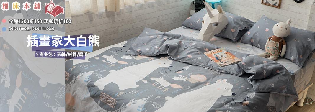 棉床本舖  全館滿1500折150
