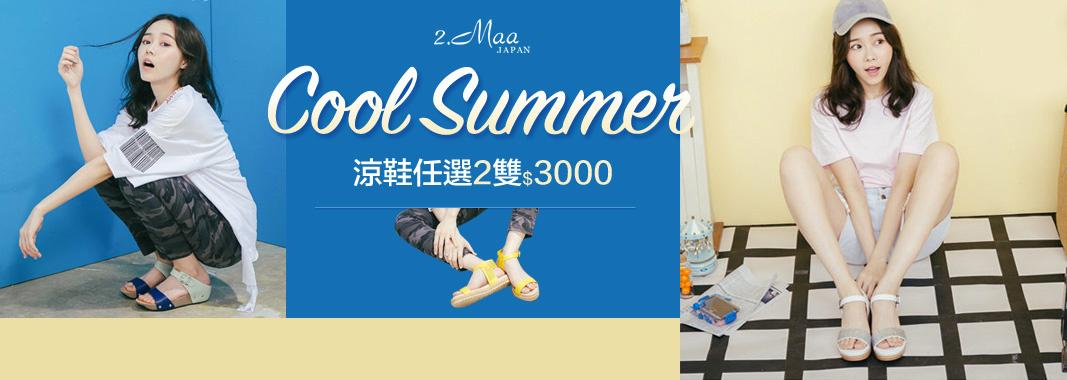 清涼一夏!涼鞋任2雙3000元