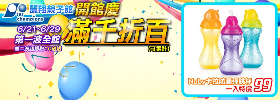 麗翔親子館・全店滿千折百!