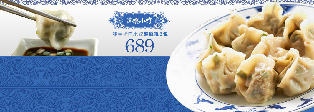 韭黃豬肉水餃(超值組合3包入) 含運價