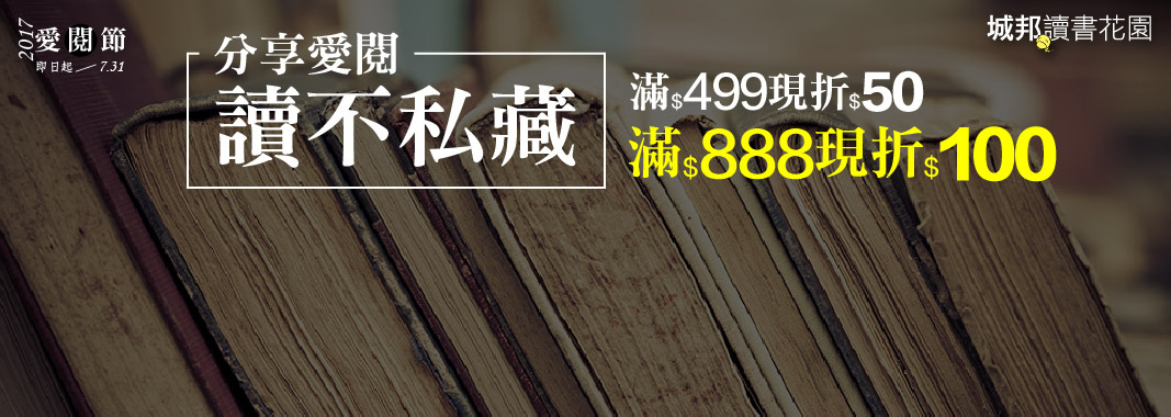 愛閱滿499折50元/滿888折100元