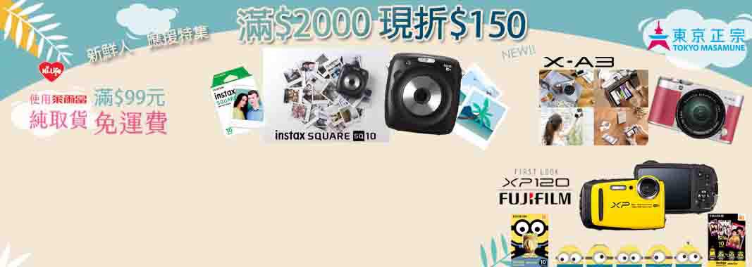 東京正宗★防水相機開跑 滿2千折150