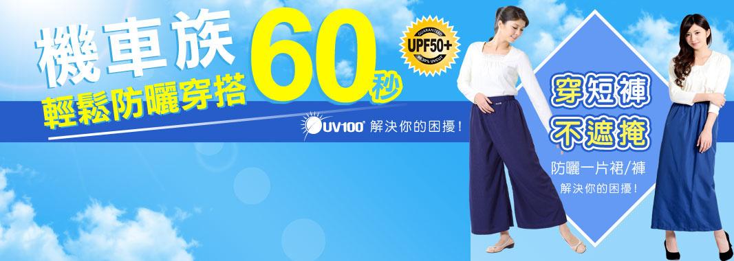 UV100:機車族防曬專家