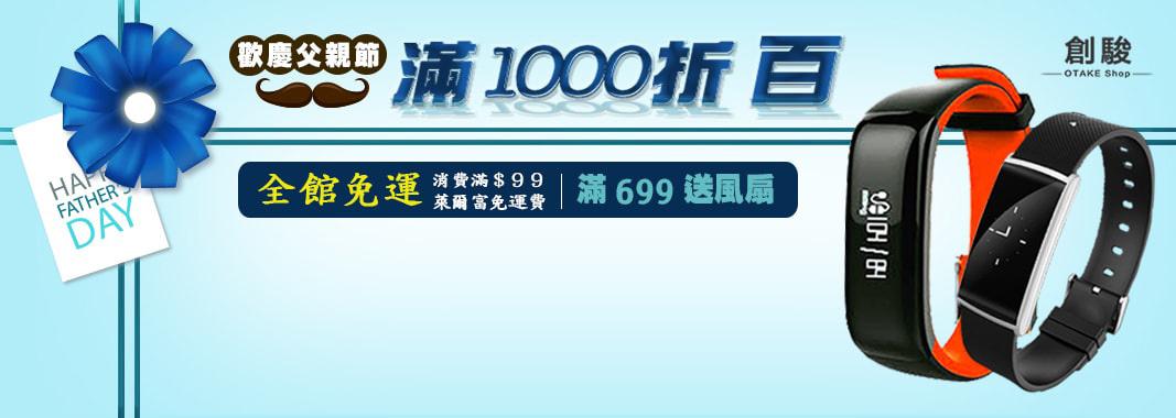 創駿★全館滿千折百 滿299免運費