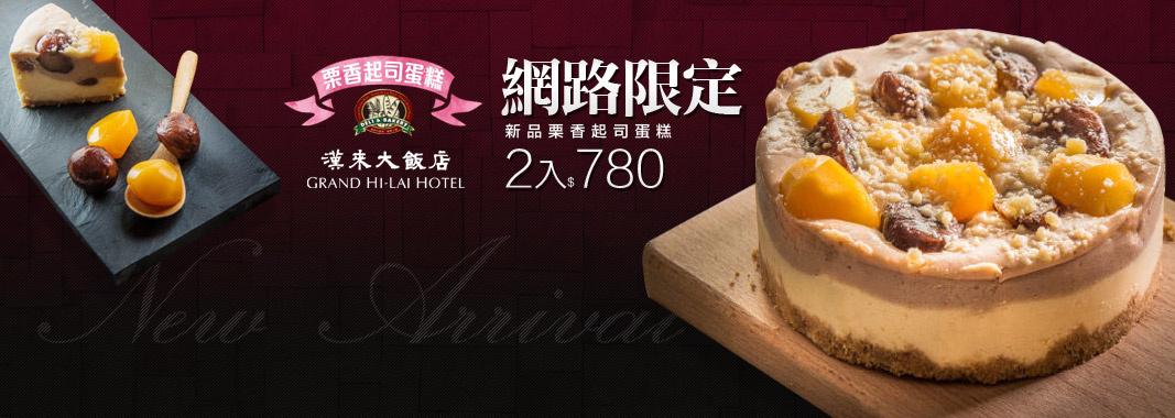 栗香起司蛋糕2入 特價780元
