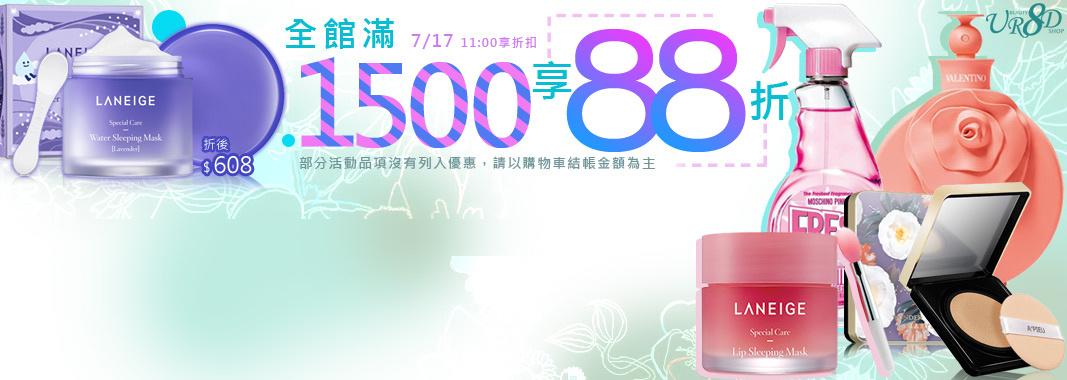 專櫃保養彩妝香水 滿額現打88折