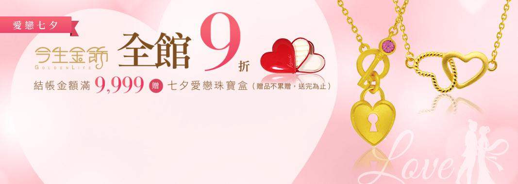 今生金飾   愛戀七夕  全店 9 折