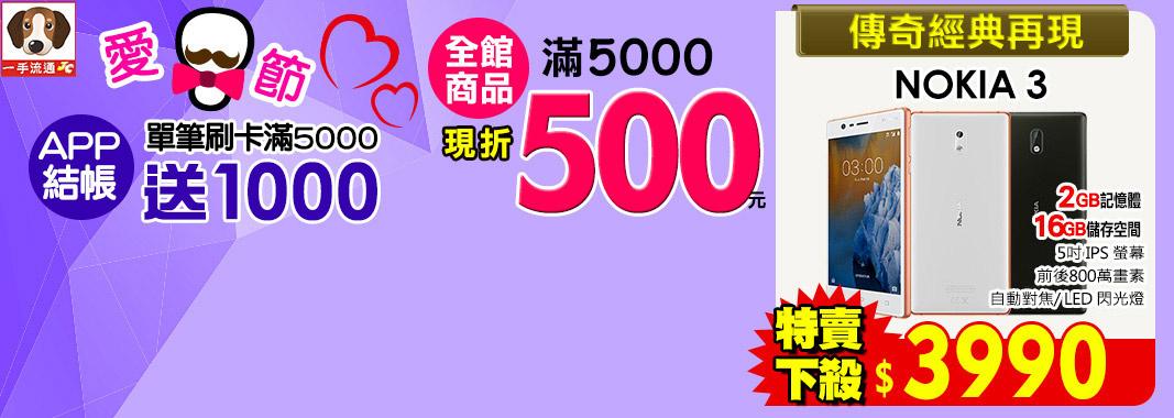 一手流通➤感恩年中慶 滿5千現折500
