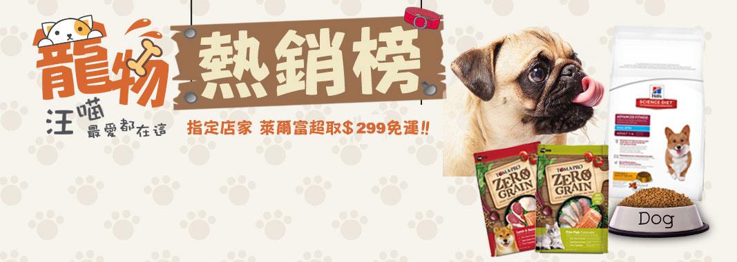 寵物熱銷榜  萊爾富超取299免運!