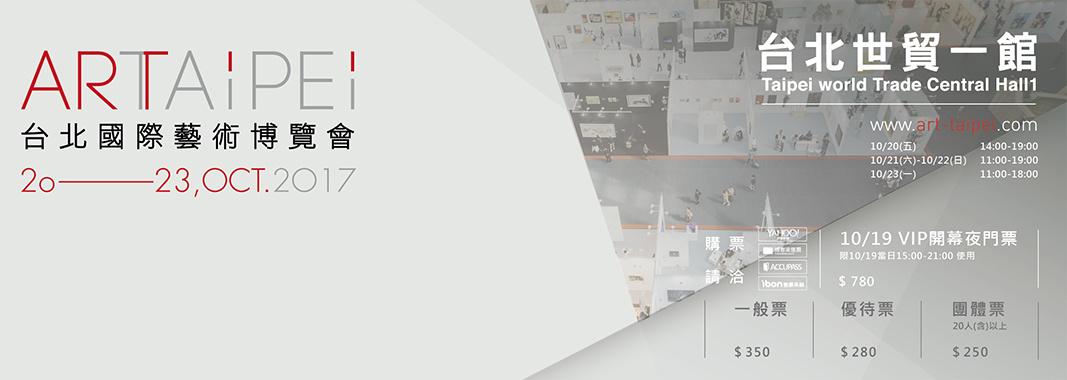 台北國際藝術博覽會10/20-10/23