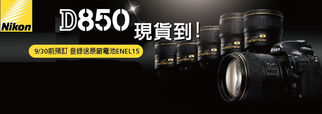 Nikon D850 新機現貨到!
