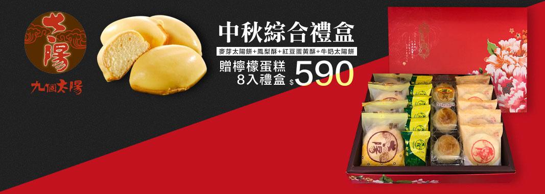 贈檸檬蛋糕8入禮盒 中秋綜合禮盒★590
