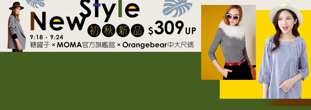Orangebear 秋季新品現貨上架