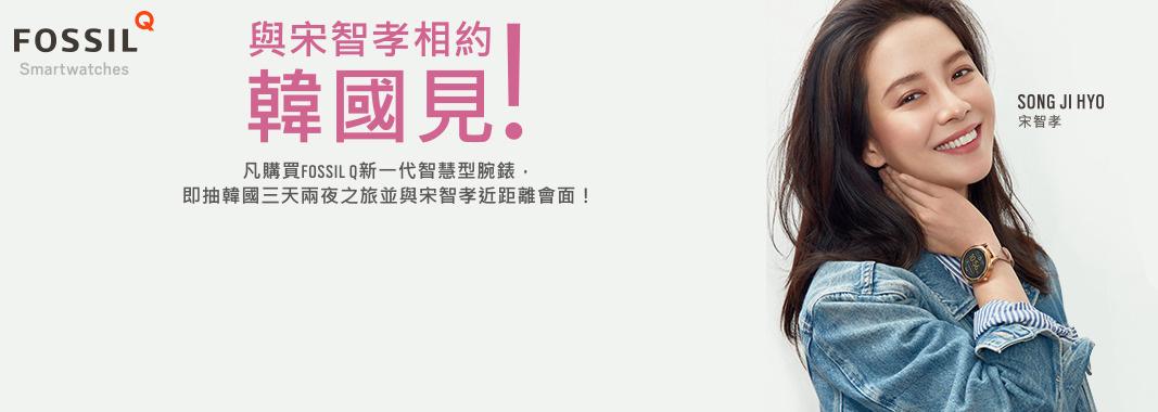 買Q系列智慧錶,抽韓國三天兩夜