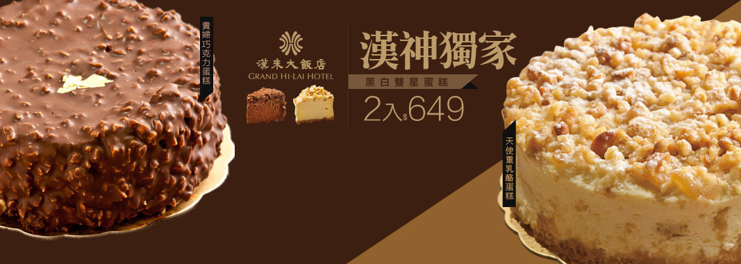 漢神網購獨家★黑白雙星蛋糕2入特價649