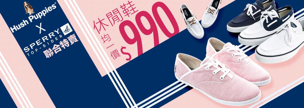 品牌聯合特賣休閒鞋只要990元