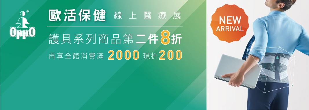 OPPO滿2千折200