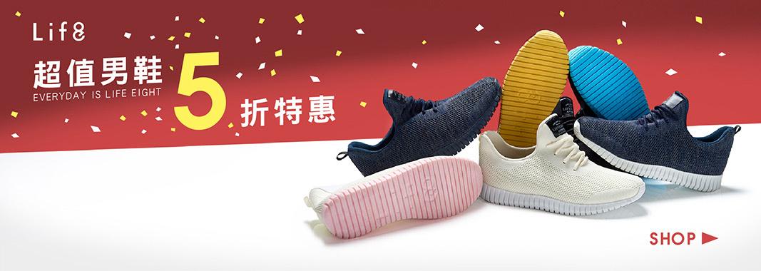 Life8 男鞋5折特惠