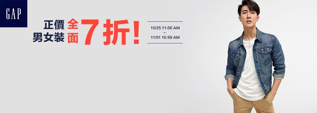 11/25 11:00起 男女裝7折!