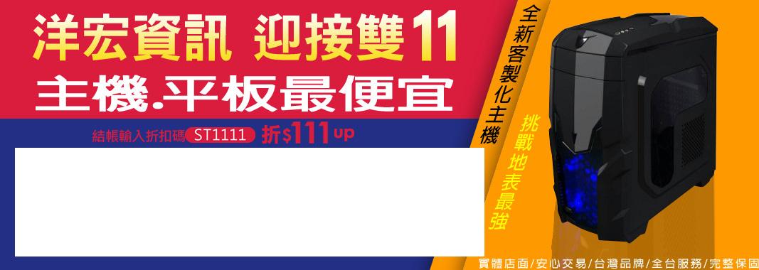 洋宏資訊線上★輸入折扣碼現折111元