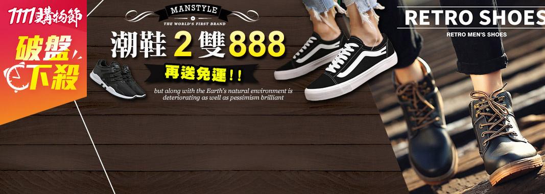 潮鞋2雙888 還免運!