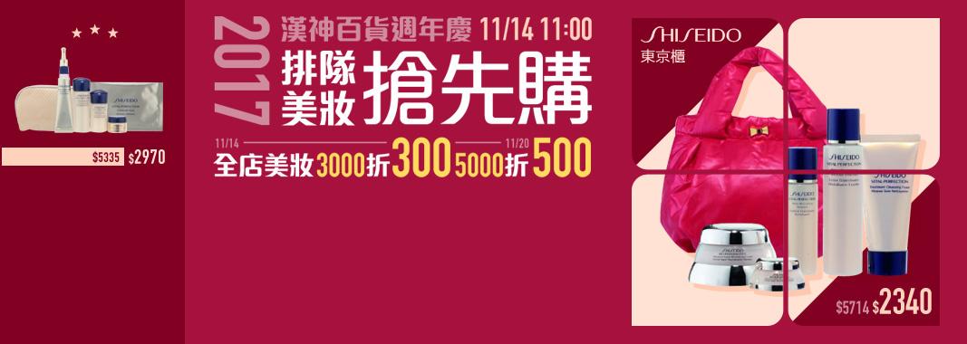 漢神百貨全美妝滿300現折300