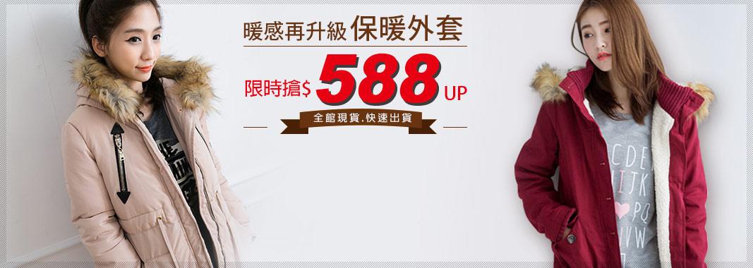 OrangeBear★外套588UP