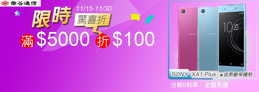 帝谷通信★雙11 滿5000折200