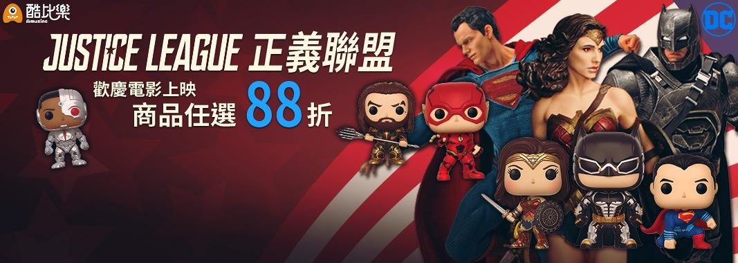 酷比樂★ DC超級英雄 正義聯盟88折