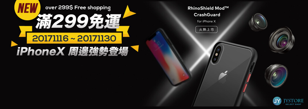 京育小舖★iPhone X 新品登場