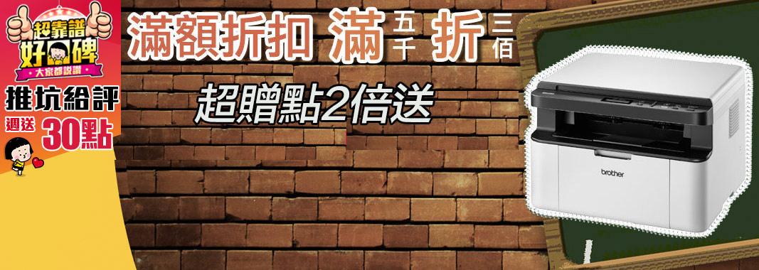 浩昇科技★全館滿5千折300↘超贈點2倍