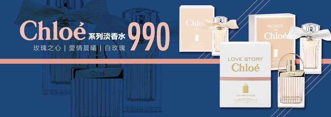Chloe系列淡香水 20ml下殺999