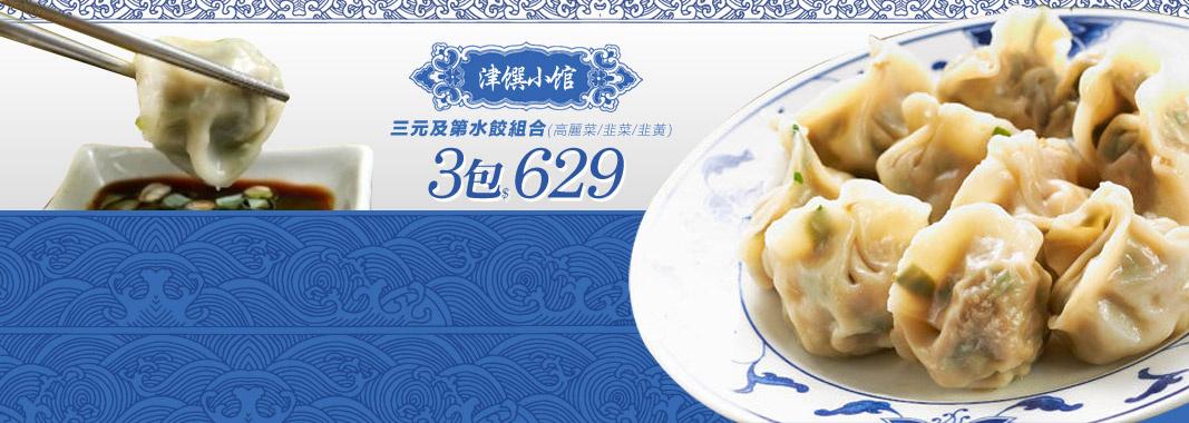 高麗菜x1+韭菜x1+韭黃x1