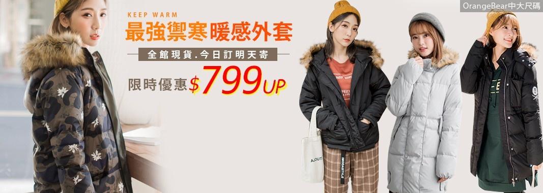 OrangeBear★外套799UP
