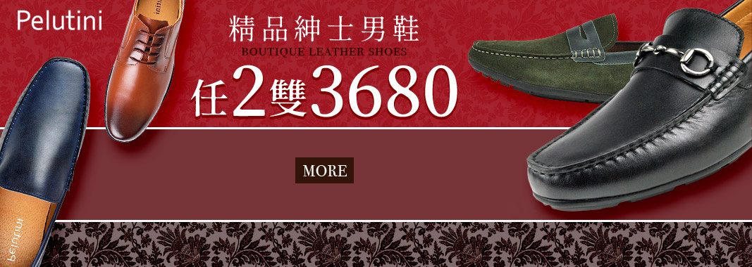 專櫃精選紳士鞋 任選2雙3680元