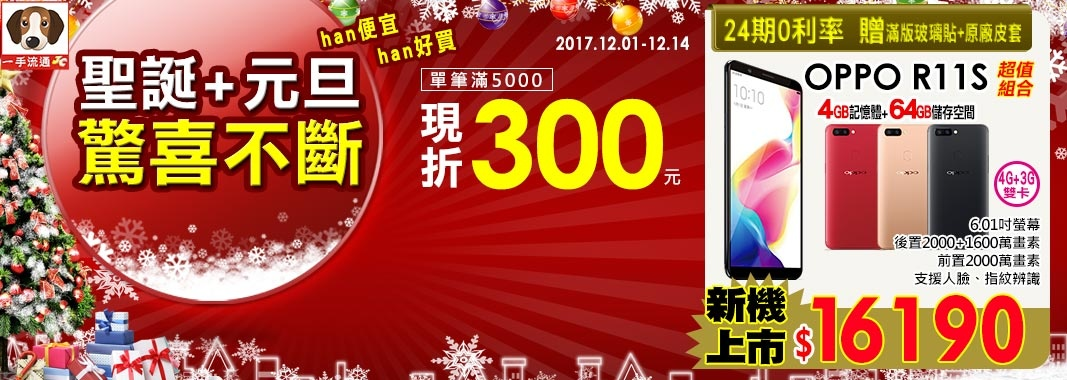 一手流通★聖誕驚喜 滿額折300