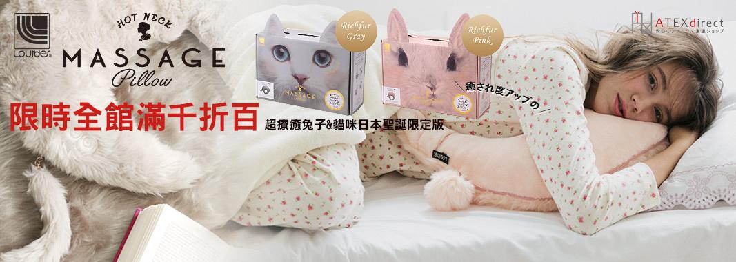 ATEX日本按摩抱枕第一品牌